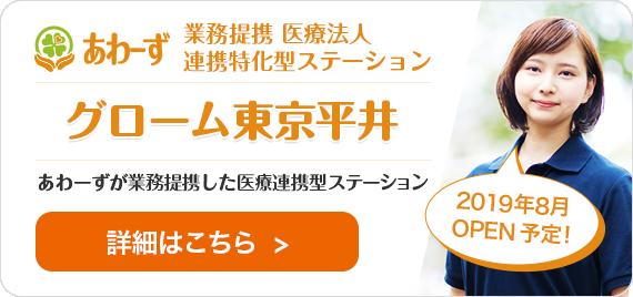 グローム東京平井 訪問看護リハビリステーション