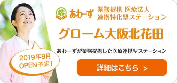 グローム大阪北花田 訪問看護リハビリステーション