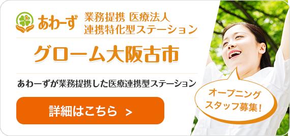 グローム大阪古市 訪問看護リハビリステーション