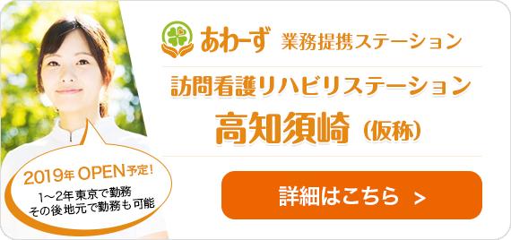 グローム高知須崎 訪問看護リハビリステーション
