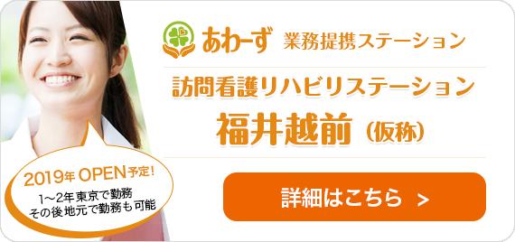 グローム福井越前(仮称) 訪問看護リハビリステーション