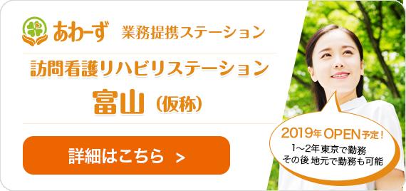 グローム富山(仮称) 訪問看護リハビリステーション