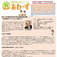 https://ours-sr.co.jp/wp-content/uploads/2016/07/chiba_01.pdf