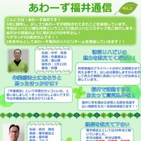 https://ours-sr.co.jp/wp-content/uploads/2016/07/fukui_01.pdf