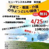 4月【東京23区版】子育てセミナーパンフレット