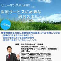 7月 ヒューマンスキル研修 金沢